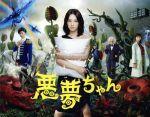 悪夢ちゃん Blu-ray BOX(Blu-ray Disc)(BLU-RAY DISC)(DVD)