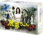 悪夢ちゃん DVD-BOX(通常)(DVD)