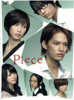 Piece Blu-ray BOX 豪華版(Blu-ray Disc)(BLU-RAY DISC)(DVD)
