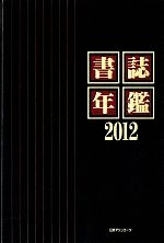 書誌年鑑(2012)(単行本)