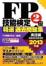 FP技能検定2級精選過去問題集 実技編(2013年版)(単行本)