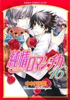 純情ロマンチカ(16)(あすかC CL-DX)(大人コミック)