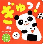ぎゅっ!(0・1・2さいのえほん)(児童書)
