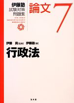 行政法(伊藤塾試験対策問題集)(論文7)(単行本)