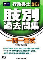 行政書士肢別過去問集(2013年度版)(単行本)