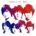 My Resistance-タシカナモノ-/運命Girl(通常)(CDS)