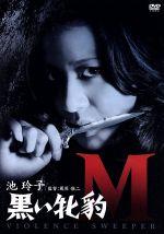 黒い牝豹M(通常)(DVD)