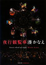 夜行観覧車(双葉文庫)(文庫)