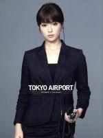 TOKYOエアポート~東京空港管制保安部~DVD-BOX(通常)(DVD)