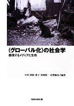 """""""グローバル化""""の社会学 循環するメディアと生命(単行本)"""