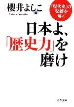 日本よ、「歴史力」を磨け 「現代史」の呪縛を解く(文春文庫)(文庫)