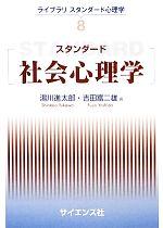 スタンダード社会心理学(ライブラリスタンダード心理学8)(単行本)