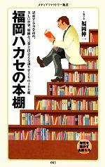 福岡ハカセの本棚(メディアファクトリー新書)(新書)