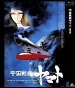 宇宙戦艦ヤマト 劇場版(Blu-ray Disc)(BLU-RAY DISC)(DVD)