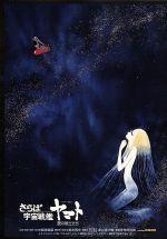 さらば宇宙戦艦ヤマト 愛の戦士たち(Blu-ray Disc)(BLU-RAY DISC)(DVD)