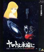 ヤマトよ永遠に(Blu-ray Disc)(BLU-RAY DISC)(DVD)