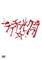 舞台 ライチ☆光クラブ(通常)(DVD)