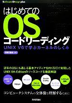 はじめてのOSコードリーディング UNIX V6で学ぶカーネルのしくみ(Software Design plusシリーズ)(単行本)