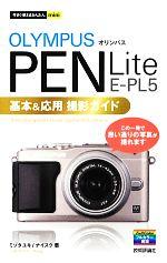 オリンパスPEN Lite E‐PL5基本&応用撮影ガイド この一冊で思い通りの写真が撮れます(今すぐ使えるかんたんmini)(単行本)