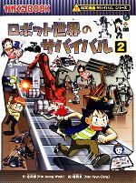 ロボット世界のサバイバル 科学漫画サバイバルシリーズ(かがくるBOOK科学漫画サバイバルシリーズ34)(2)(児童書)