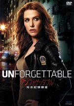 アンフォゲッタブル 完全記憶捜査 Unforgettable シーズン1 DVD-BOX(通常)(DVD)