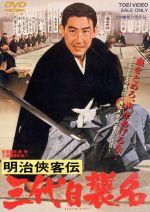明治侠客伝 三代目襲名(通常)(DVD)