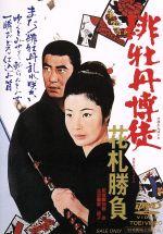 緋牡丹博徒 花札勝負(通常)(DVD)