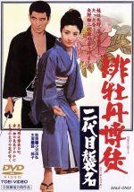緋牡丹博徒 二代目襲名(通常)(DVD)