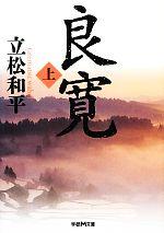 良寛(学研M文庫)(上)(文庫)