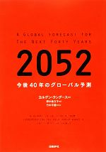 2052 今後40年のグローバル予測(単行本)