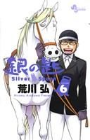 銀の匙 Silver Spoon(6)(サンデーC)(少年コミック)
