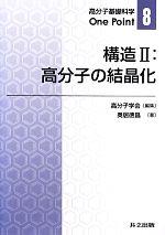 構造-高分子の結晶化(高分子基礎科学One Point8)(2)(単行本)