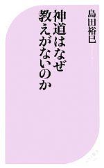 神道はなぜ教えがないのか(ベスト新書)(新書)