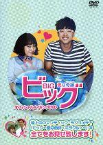 ビッグ~愛は奇跡<ミラクル>~オフィシャルメイキングDVD(通常)(DVD)