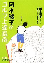 岡本綾子のゴルフ上達指南(日経ビジネス人文庫)(文庫)