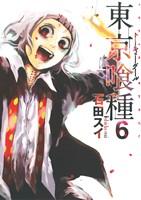 東京喰種 トーキョーグール(6)(ヤングジャンプC)(大人コミック)