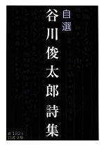 自選谷川俊太郎詩集(岩波文庫)(文庫)