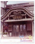TVシリーズ 花咲くいろは Blu-ray'喜翆荘の想い出'BOX(Blu-ray Disc)(三方背BOX、ブックレット付)(BLU-RAY DISC)(DVD)