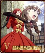 まおゆう魔王勇者(5)(Blu-ray Disc)
