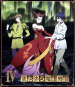 まおゆう魔王勇者(4)(Blu-ray Disc)(BLU-RAY DISC)(DVD)