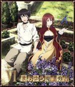まおゆう魔王勇者(6)(Blu-ray Disc)(BLU-RAY DISC)(DVD)