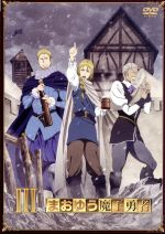 まおゆう魔王勇者(3)(通常)(DVD)