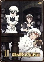まおゆう魔王勇者(2)(通常)(DVD)