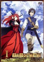 まおゆう魔王勇者(1)(通常)(DVD)