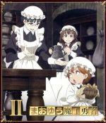 まおゆう魔王勇者(2)(Blu-ray Disc)(BLU-RAY DISC)(DVD)