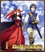 まおゆう魔王勇者(1)(Blu-ray Disc)(BLU-RAY DISC)(DVD)