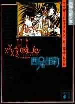 xxxHOLiCアナザーホリックランドルト環エアロゾル(講談社文庫)(文庫)