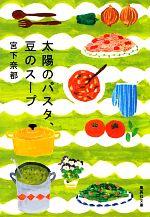 太陽のパスタ、豆のスープ(集英社文庫)(文庫)