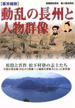 幕末維新 動乱の長州と人物群像(別冊歴史読本15)(単行本)