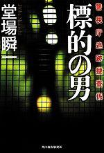 標的の男 警視庁追跡捜査係(ハルキ文庫)(文庫)